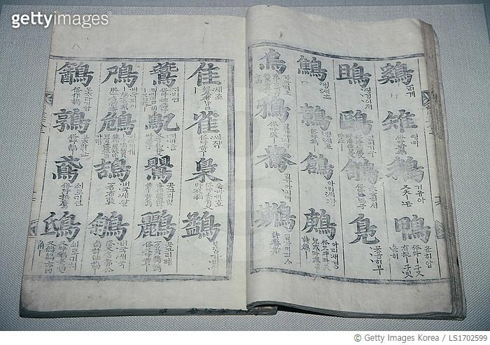 LS1702599 | 게티이미지코리아 | 조선시대 목판인쇄 훈몽자회 Rights-Managed 이미지